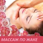 Массаж лица лечебный по Жаке в салоне по ул.Плеханова-40