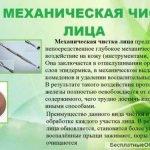 Механическая чистка лица в салоне красоты район Серебрянка