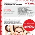 Пластический массаж лица район Серебрянка салон красоты
