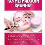Косметологический кабинет в Минске ул.Плеханова-40 Серебрянка