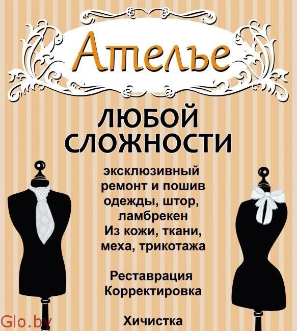Швейное ателье Алёнка ремонт и пошив одежды Октябрьский район