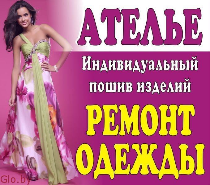 Ателье по пошиву и ремонту одежды в Минске