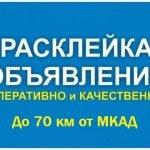 Расклейка объявлений по Минскому району