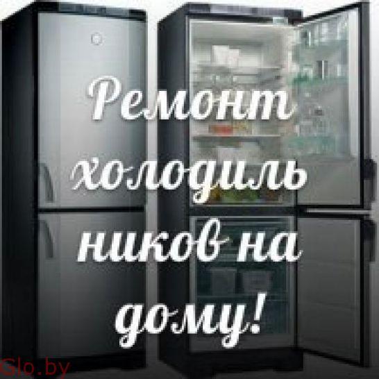 Качественный ремонт холодильников в Минске