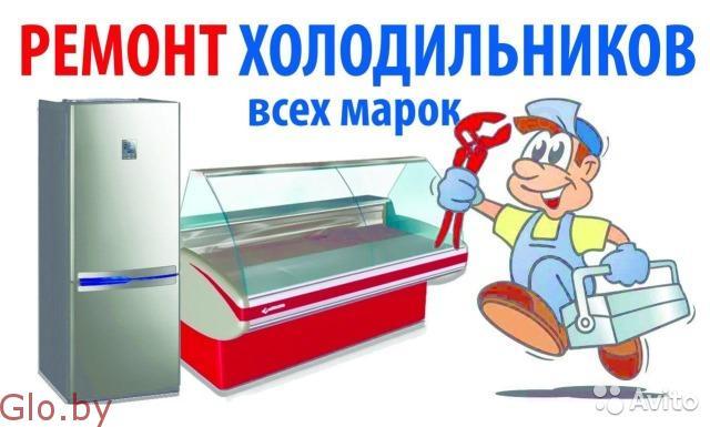 РЕМОНТ ХОЛОДИЛЬНИКОВ КАЧЕСТВЕННО ,ЧЕСТНО!!!