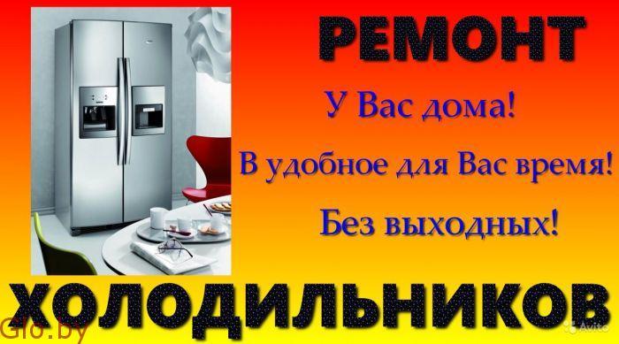 Срочный Ремонт Холодильников!!!
