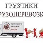 Грузоперевозки по Минску и РБ. Есть грузчики