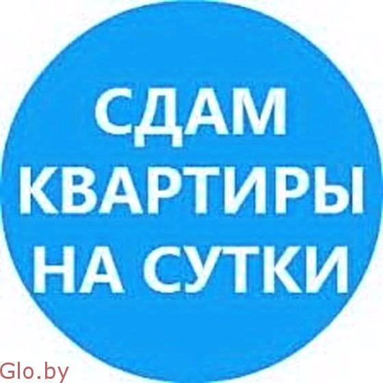 *Дешевые Квартиры на Сутки-Часы в центре Минска
