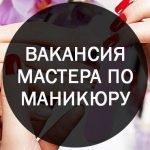Вакансия: Мастер по маникюру-педикюру в Октябрьском районе