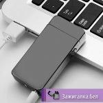 Современная USB зажигалка Х