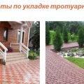 Укладка тротуарной плитки,мощение обьем от 50 м2 Минск и обл.