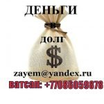 В черном списке и нужны деньги? мы даем 2% кредит в беларуси