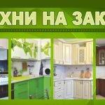 Мебель корпусная под заказ в Минске . Изготовление Кухни недорого