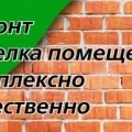 Комплексный ремонт квартир-офисов-коттеджей Минск/Большой Тростенец