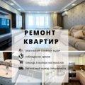 Комплексный ремонт квартир. Отделочные работы в Минске