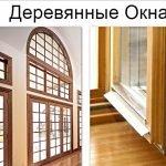 Деревянные Окна продажа / установка по Минску и области