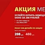 Успейте купить Немецкое premium Окно Рехау за 208 рублей.