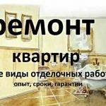 Ремонт квартир, офисов, коттеджей выполним в Воложине и р-не
