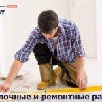 Ремонт квартир, офисов, коттеджей выезд в Дзержинск и район