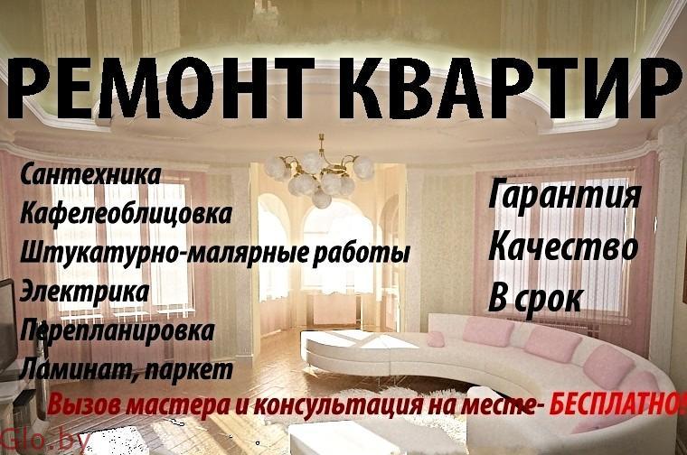 Ремонт однокомнатной квартиры:качественно, быстро, недорого