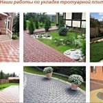 Укладка тротуарной плитки обьем от 50 м2 в Столбцах и районе