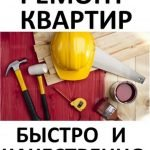Ремонт квартир, офисов, коттеджей выезд в : Смолевичский рн