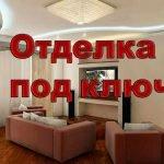 Ремонт квартир, офисов, коттеджей выезд в: Солигорский рн