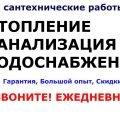 Отопление, водоснабжение, канализция выезд: Минск и область