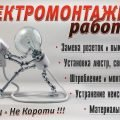 Электромонтажные работы выполним в Минске.
