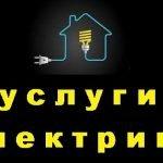 Электромонтажные работы выполняем в Стародорожском районе
