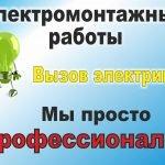 Электромонтажные работы выполняем в Червене и районе