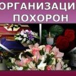 Организация похорон, товары ритуального назначения Борисов