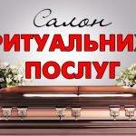 Организация похорон, товары ритуального назначения Старые Дороги