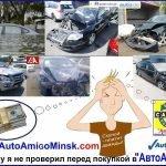 Carfax, AutoCheck - бесплатно - проверка от «АвтоАмиго» (Минск)