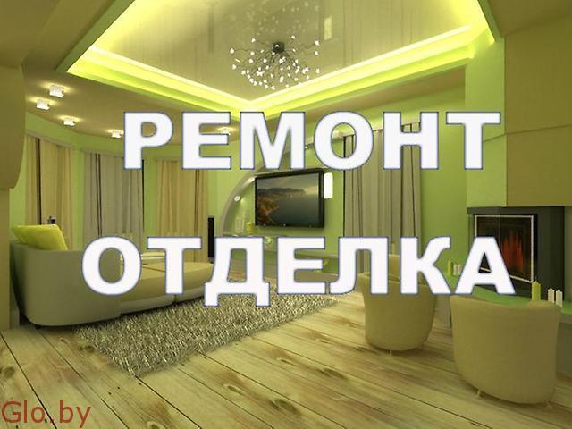 Косметический ремонт квартир, помещений и зданий