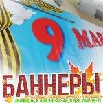 Баннеры, постеры, плакаты печать широкоформатная, Жулебино, Некрасовке, Кот