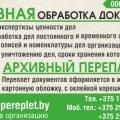 Номенклатура дел, опись дел, списание документов   ООО Белпереплет