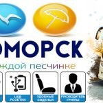 Автобус в ЧЕРНОМОРСК (Ильичёвск) и ГРИБОВКУ из Минска