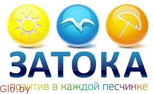 Автобус в ЗАТОКУ из Минска, Бобруйска, Жлобина и Гомеля