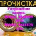Устранение засоров.8(029)2442146