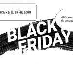 Black Friday - с 29.11 по 1.12 Скидка 40% отель Львовская Швейцария